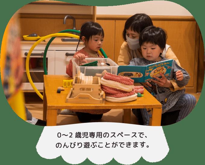 0〜2歳児専用のスペースでのんびり遊ぶことができます。